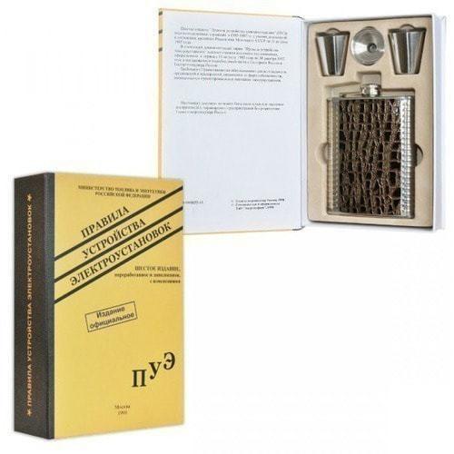 """Книга-сюрприз """"Правила устройства электроустановок"""" (фляжка и стаканчики) (фото)"""