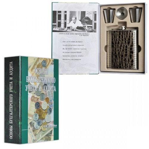 """Книга-сюрприз """"Основы бухучета и аудита"""" (фляжка и стаканчики) (фото)"""