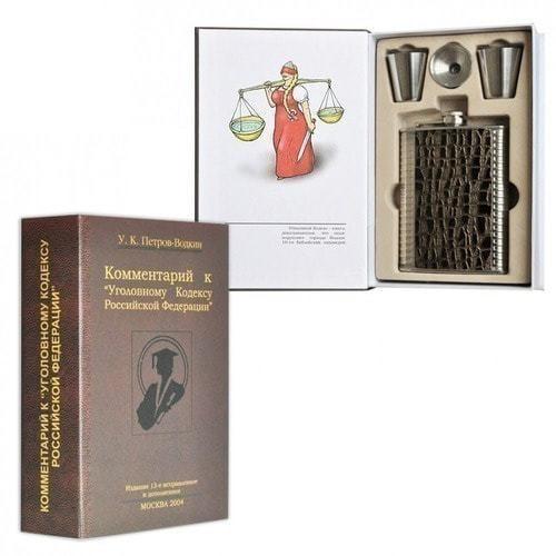 """Книга-сюрприз """"Комментарий к Уголовному Кодексу"""" (фляжка и стаканчики) (фото)"""