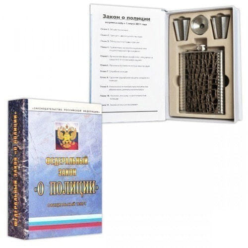"Книга-сюрприз ""Закон о полиции"" (фляжка и стаканчики) (фото)"