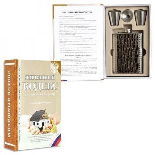 """Книга-сюрприз """"Жилищный Кодекс"""" (фляжка и стаканчики) (фото)"""