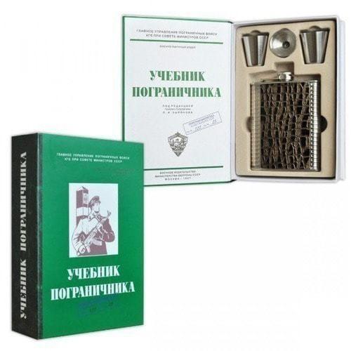 """Книга-сюрприз """"Учебник пограничника"""" (фляжка и стаканчики) (фото)"""