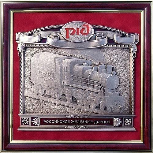 """Плакетка """"Российские железные дороги"""" в подарочной упаковке (33 х 33 см)"""