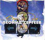 Леонид Сергеев. От и До. 2011 год