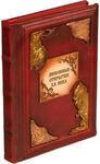 Подарочная книга в кожаном переплете. Любовные открытки 20 века