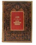 Подарочная книга в кожаном переплете. История средневековой медицины (в футляре)