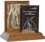 Подарочный набор с миниатюрной книгой в кожаном переплете. Книга Екклесиаста, или Проповедника