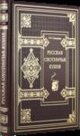 Подарочная книга в кожаном переплете. Русская охотничья кухня
