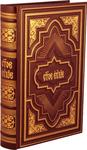 Подарочная книга в кожаном переплете. Святое Евангелие на замках
