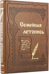 Подарочная книга в кожаном переплете. Семейная летопись