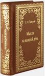 Миниатюрная книга в кожаном переплете. Толстой Л.Н. Мысли на каждый день (цвет обложки красный)