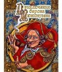Подарочное издание. Книга-панорама. Приключения барона Мюнхгаузена