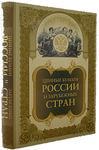 Подарочный альбом. Ценные бумаги России и зарубежных стран