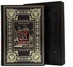 Подарочная книга в кожаном переплете. Лукойл. Великое наследие (в футляре)