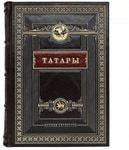 Подарочная книга в кожаном переплете. Татары (народы и культура)
