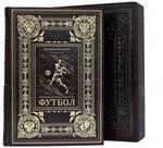 Подарочная книга в кожаном переплете. Футбол. Великое наследие (в футляре)