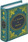 Миниатюрная книга. А. С. Пушкин. Поэмы