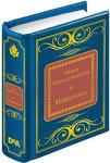 Миниатюрная книга. Осип Мандельштам. Избранное