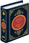 Миниатюрная книга. Уильям Шекспир. Король Лир