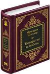 Миниатюрная книга. Фридрих Шиллер. Коварство и любовь