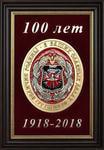"""Плакетка """"100 лет ГРУ"""" (21 х 30 см)"""