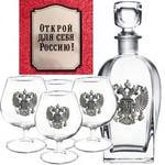 Подарочный набор c 4-мя бокалами для коньяка и стеклянным штофом. Открой для себя Россию