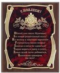 Металлическое панно в подарочном футляре с орденом. С Юбилеем 60 лет! (мужчине)