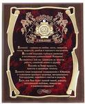 Металлическое панно в подарочном футляре с орденом. С Юбилеем 60 лет! (женщине)