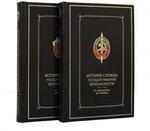 Подарочная книга в кожаном переплете. История службы государственной безопасности (в 2-х томах)