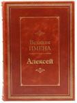 Подарочная книга в кожаном переплете. Великие имена. Алексей