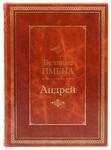 Подарочная книга в кожаном переплете. Великие имена. Андрей