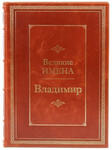 Подарочная книга в кожаном переплете. Великие имена. Владимир
