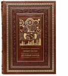 Подарочная книга в кожаном переплете. Деловая наука