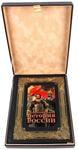 Книга в кожаном переплете и подарочном коробе. Неофициальная история России