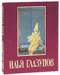 Подарочный альбом в тканевом переплете. Илья Глазунов