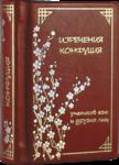 Миниатюрная книга в кожаном переплете. Изречения Конфуция