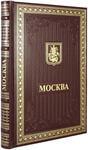 Подарочная книга в кожаном переплете. Москва