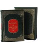 Подарочная книга в кожаном переплете. Гиппократ. Избранные книги (в футляре)