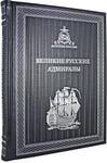 Подарочная книга в кожаном переплете. Великие Русские Адмиралы