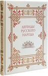 Подарочная книга в кожаном переплете. Легенды русского народа