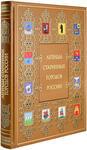 Подарочная книга в кожаном переплете. Легенды старинных городов России