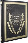 Подарочная книга в кожаном переплете. Холодное оружие
