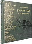 Подарочная книга в кожаном переплете. Канон чая в иллюстрациях