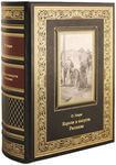 Подарочная книга в кожаном переплете. Короли и капуста. Рассказы из разных сборников. О. Генри