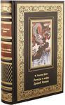 Подарочная книга в кожаном переплете. Легенды и мифы Древней Японии