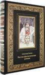 Подарочная книга в кожаном переплете. Научно-фантастические романы. Александр Беляев
