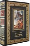 Подарочная книга в кожаном переплете. Приключения Шерлока Холмса. Артур Конан-Дойл