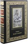 Подарочная книга в кожаном переплете. Суждения и беседы. Конфуций