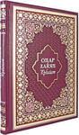 Подарочная книга в кожаном переплете. Омар Хайям. Рубайат