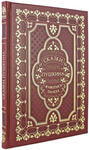 Подарочная книга в кожаном переплете. Сказки Пушкина. Живопись палеха
